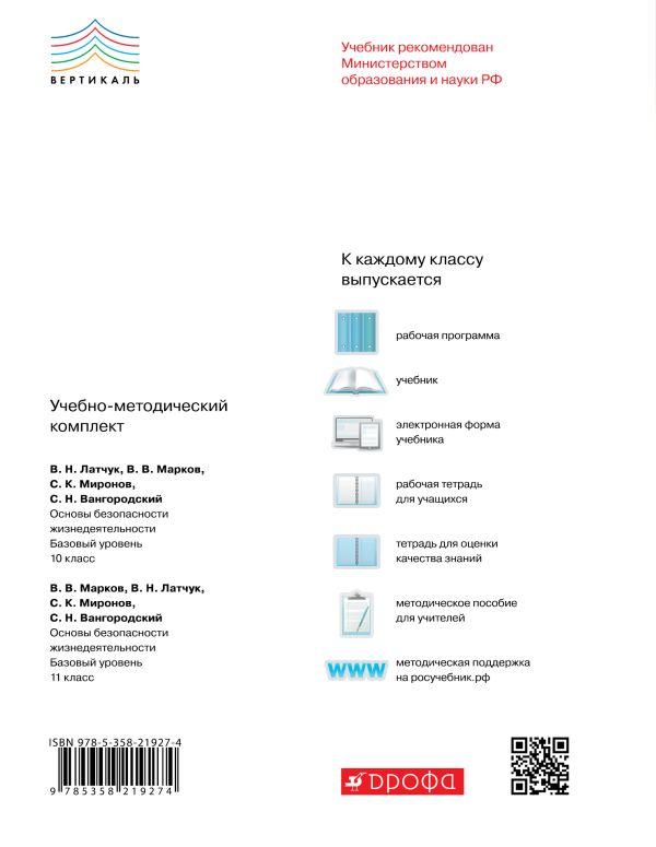 ОБЖ.11кл.Учебник. (базовый уровень). ВЕРТИКАЛЬ - страница 17
