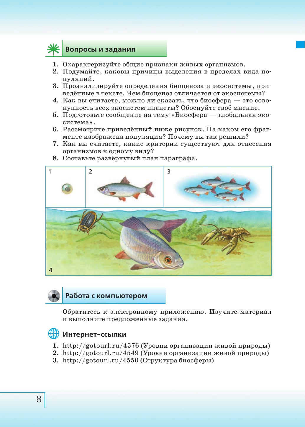 биология бактерии грибы растения 6 класс