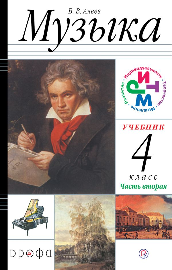 Музыка. 4 класс. Учебник. В 2 частях. Часть 2 - страница 0