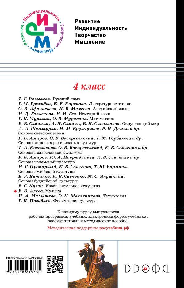 Музыка. 4 класс. Учебник. В 2 частях. Часть 2 - страница 9