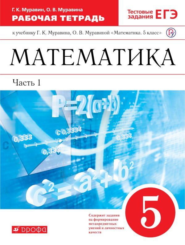 Математика. 5 класс. Рабочая тетрадь (с тестовыми заданиями ЕГЭ). Часть 1 - страница 0
