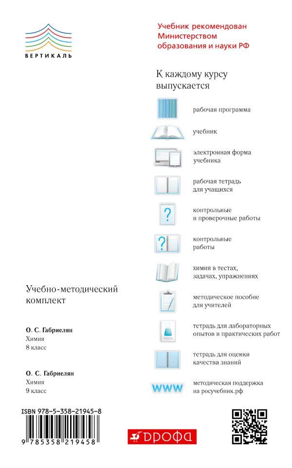Химия. 9 класс. Контрольные и проверочные работы - страница 17