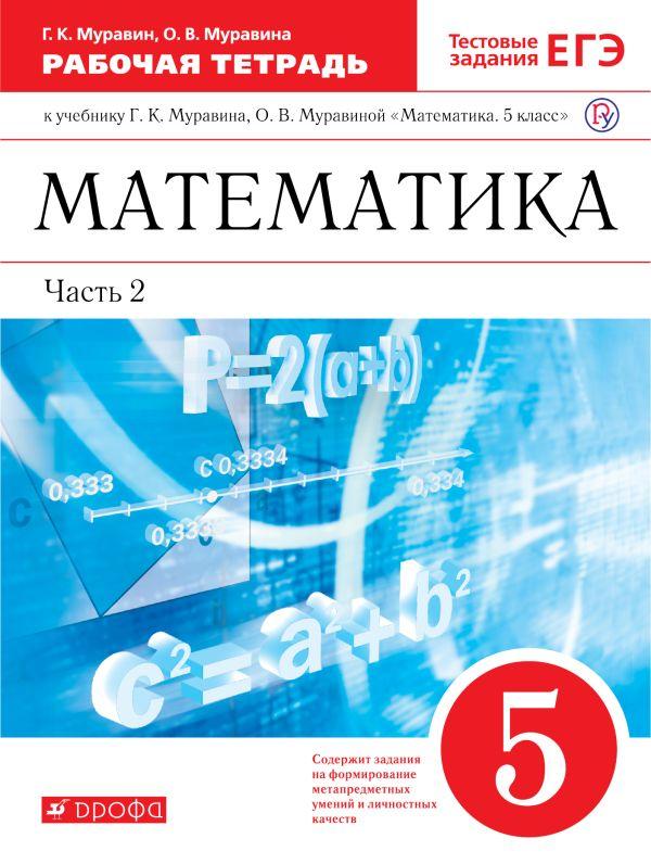 Математика. 5 класс. Рабочая тетрадь (с тестовыми заданиями ЕГЭ). Часть 2 - страница 0
