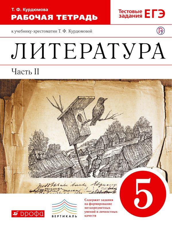 Литература. 5 кл. Раб.тетрадь В2-х частях. Ч.2. ВЕРТИКАЛЬ - страница 0
