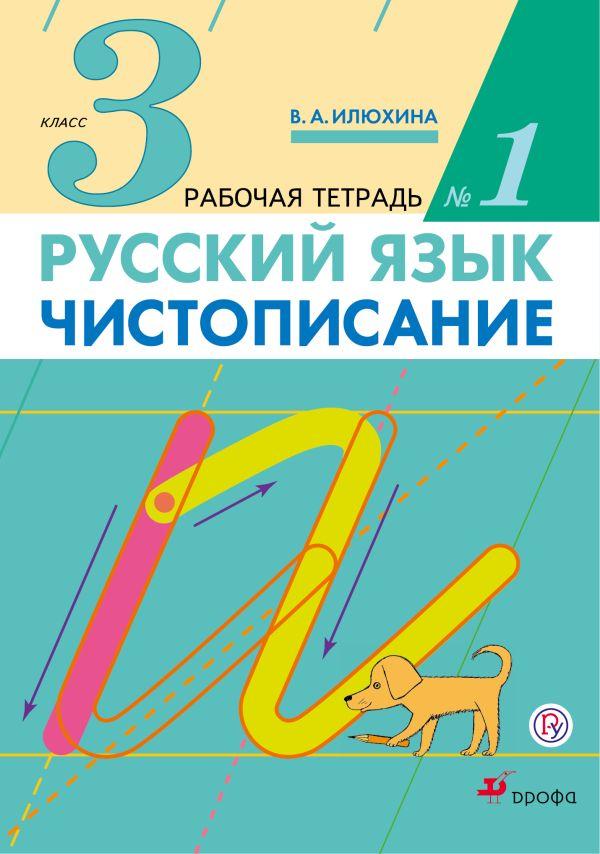 Русский язык. Чистописание. 3 класс. Рабочая тетрадь № 1 - страница 0
