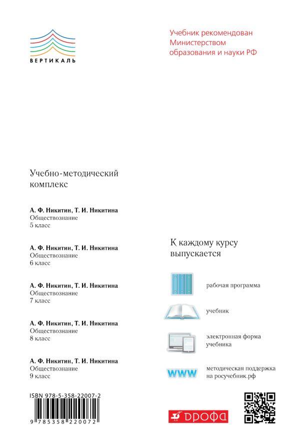 Обществознание. 8 кл. Учебник. ВЕРТИКАЛЬ - страница 17