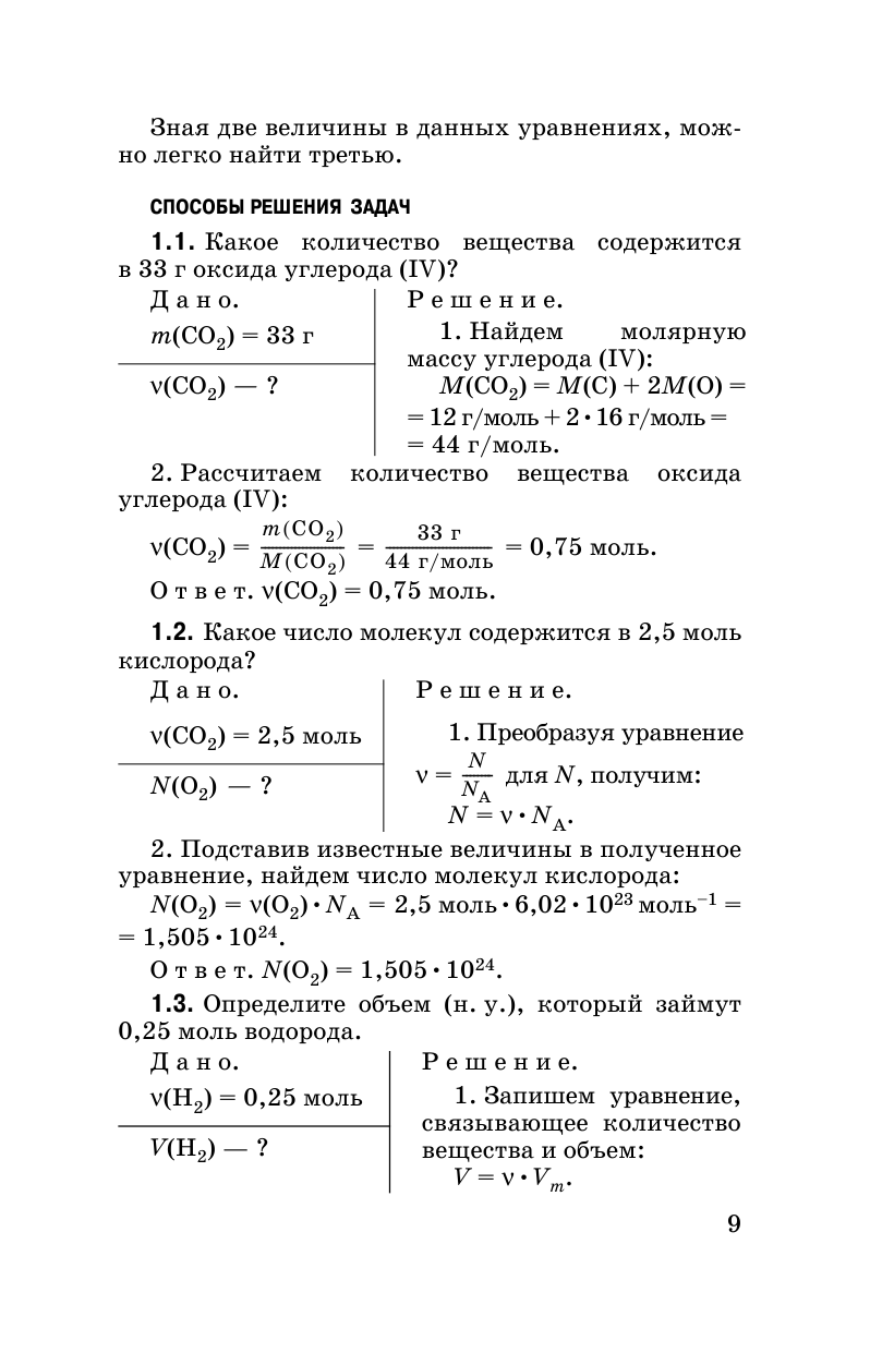 I решения задач по химии 8 класс скачать задачу по ндс и ее решение