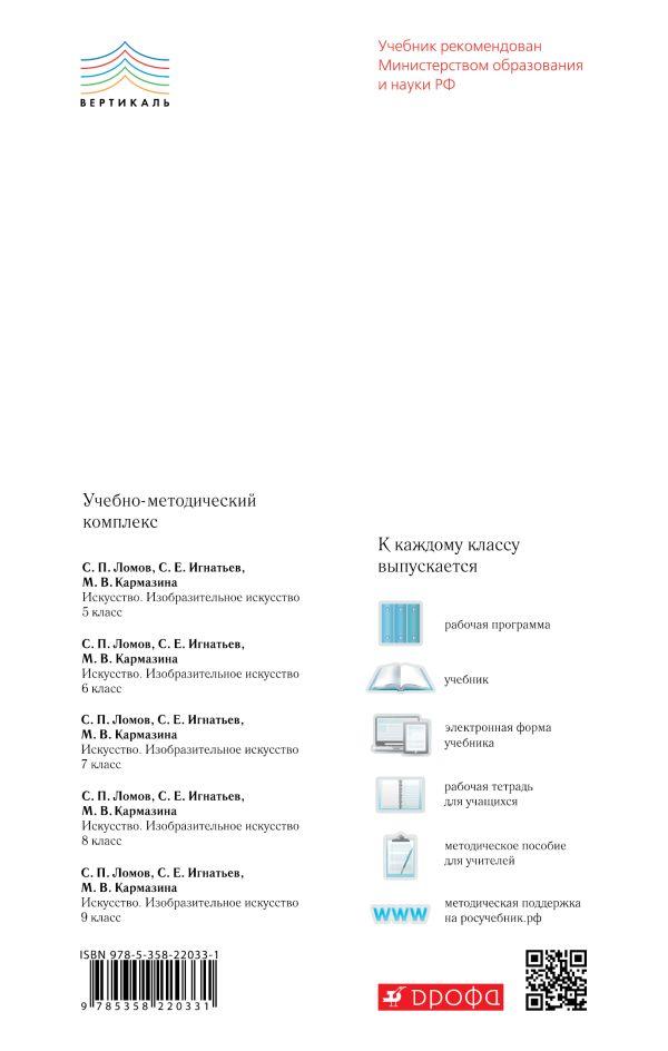 Изобразительное искусство. 7 кл. Ч.1 Учебник. ВЕРТИКАЛЬ - страница 17