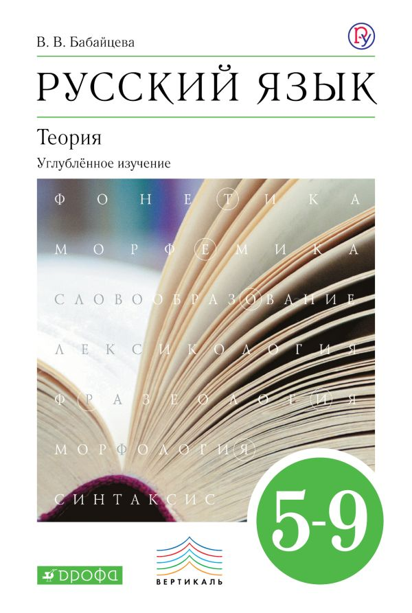 Русский язык. 5–9 кл. Учебник для угл.изуч. ВЕРТИКАЛЬ - страница 0