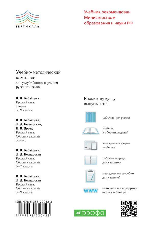 Русский язык. 5–9 кл. Учебник для угл.изуч. ВЕРТИКАЛЬ - страница 17