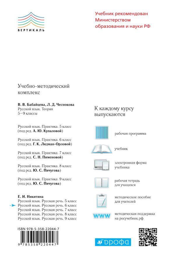 Русский язык. Русская речь. 6 класс. Учебник - страница 17
