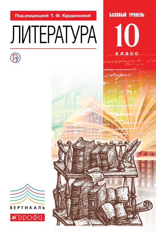 Литература. 10кл Учебник. Базовый уровень. ВЕРТИКАЛЬ - страница 0