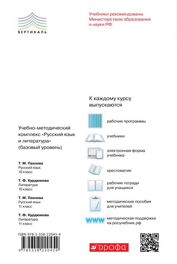 Литература. 10кл Учебник. Базовый уровень. ВЕРТИКАЛЬ - страница 17