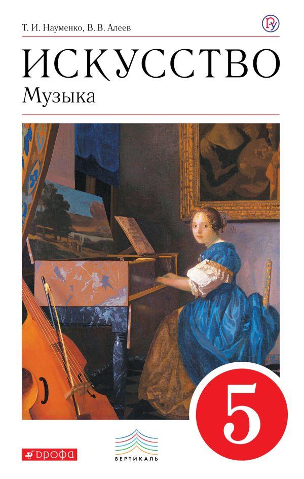 Искусство. Музыка. 5 класс. Учебник. - страница 0