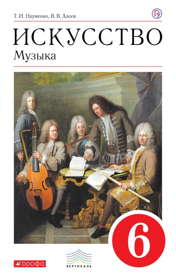 Музыка. 6 класс. Учебник - страница 0