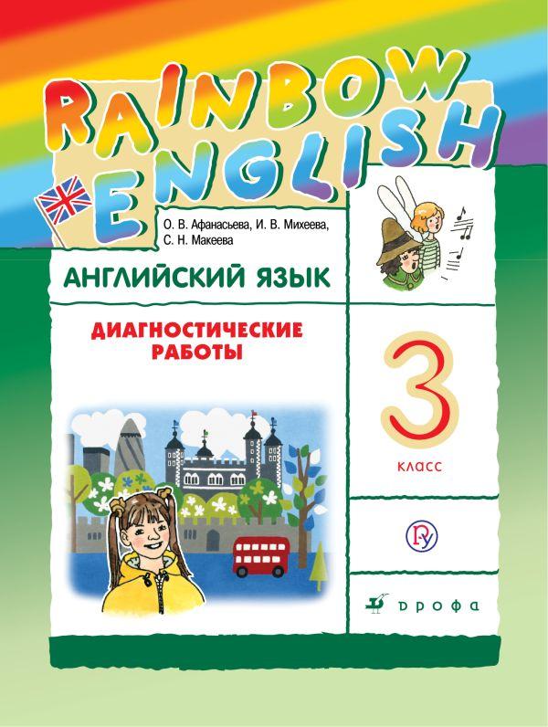 Английский язык. 3 класс. Диагностические работы. Рабочая тетрадь - страница 0
