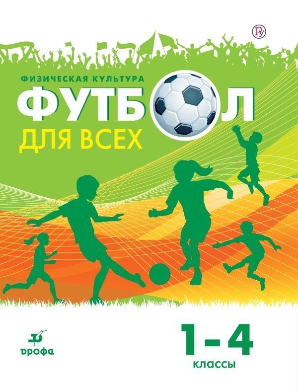 Физическая культура. Футбол. 1-4 классы. Учебное пособие - страница 0