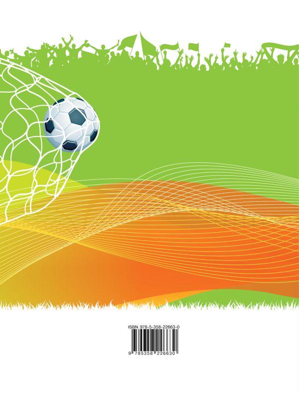 Физическая культура. Футбол. 1-4 классы. Учебное пособие - страница 15