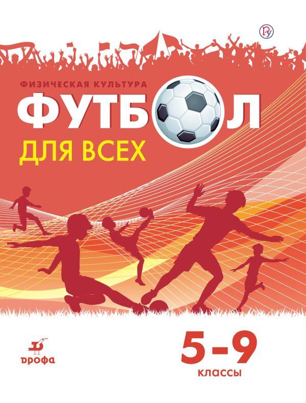 Физическая культура. Футбол. 5-9 классы. Учебное пособие - страница 0