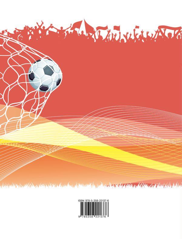 Физическая культура. Футбол. 5-9 классы. Учебное пособие - страница 11