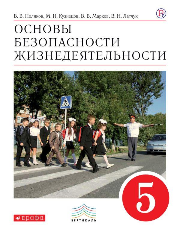 ОБЖ. 5 кл. Учебник. ВЕРТИКАЛЬ - страница 0