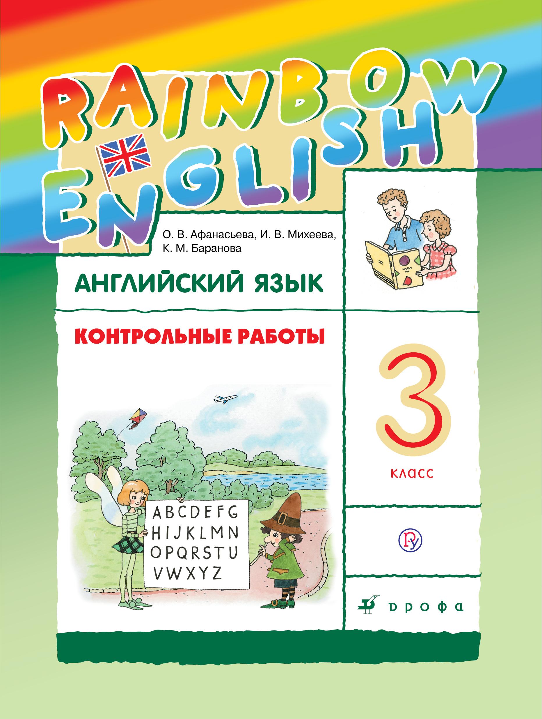 Гдз Английский Язык Ксения Баранова