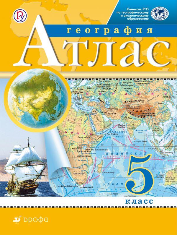География. 5 класс. Атлас. (Традиционный комплект). - страница 0