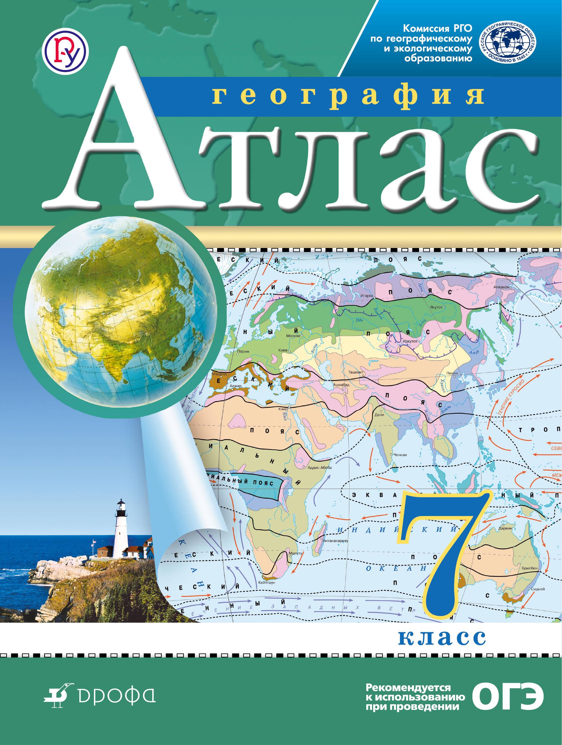Атлас контурные карты картинки