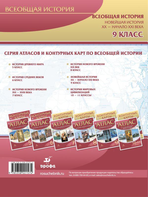 Контурные карты Новейшая история XX-начало XXI века. 9 класс - страница 5