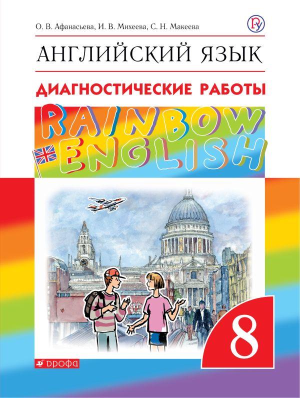 Английский язык. 8 класс. Диагностические работы. Рабочая тетрадь - страница 0