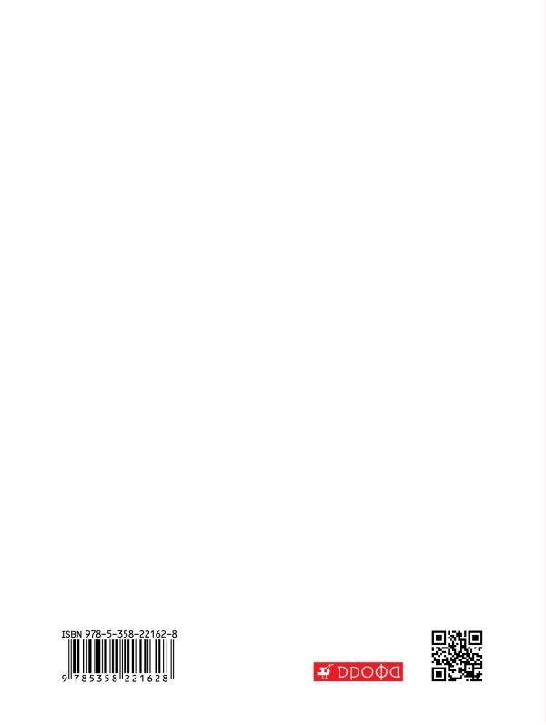 Английский язык. 8 класс. Диагностические работы. Рабочая тетрадь - страница 17