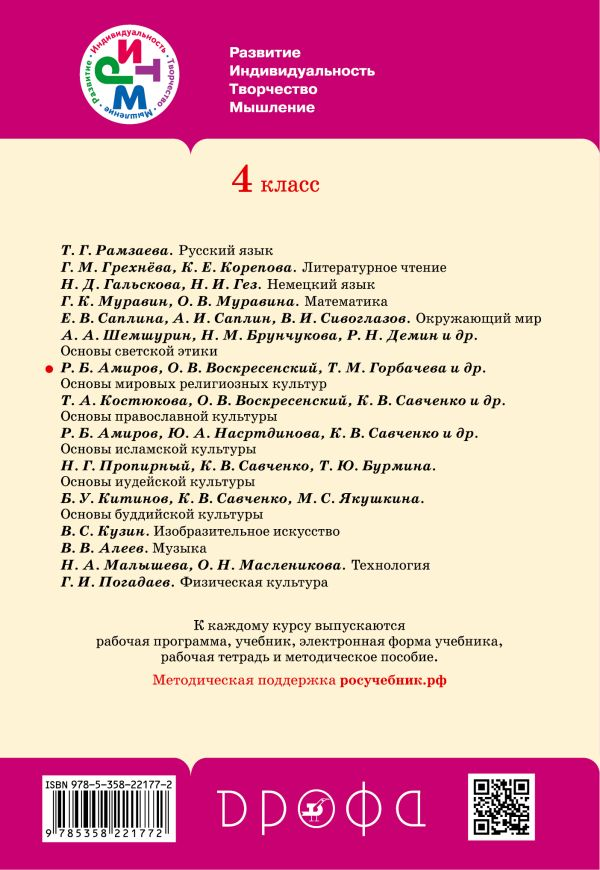Основы религиозных культур и светской этики. 4 класс. Рабочая тетрадь. - страница 13