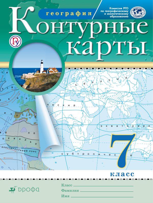 География. 7 класс. Контурные карты. (Традиционный комплект) (РГО) - страница 0