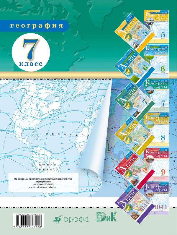 География. 7 класс. Контурные карты. (Традиционный комплект) (РГО) - страница 5