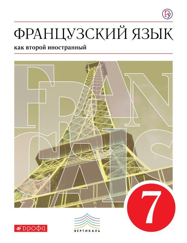 Французский язык как второй иностранный. 7 класс. Учебник - страница 0