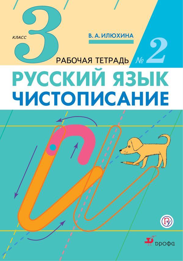 Русский язык. Чистописание. 3 класс. Рабочая тетрадь № 2 - страница 0