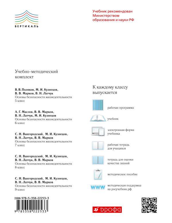 Основы безопасности жизнедеятельности. 6 класс. Учебник - страница 13