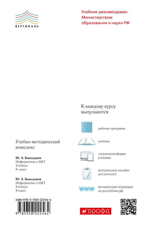 Информатика и ИКТ.9 класс. Учебник - страница 11