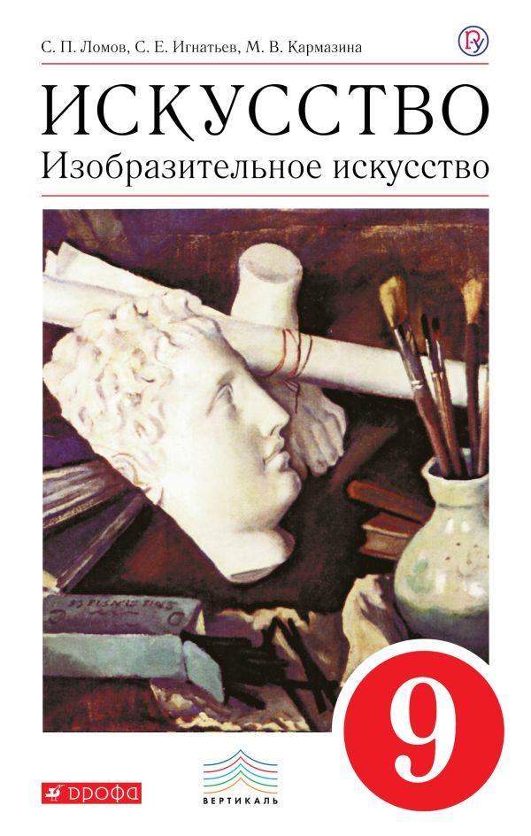 Изобразительное искусство. 9 класс. Учебник. ВЕРТИКАЛЬ - страница 0