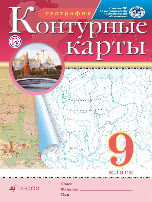 География. 9 класс. Контурные карты. (Традиционный комплект) (РГО) - страница 0