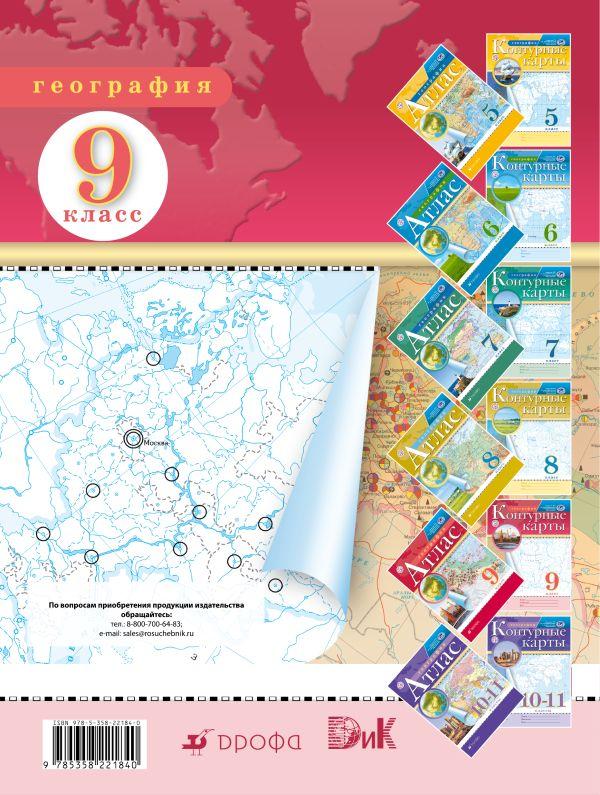 География. 9 класс. Контурные карты. (Традиционный комплект) (РГО) - страница 5
