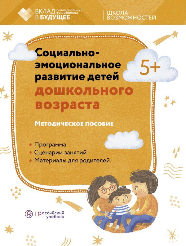 Социально-эмоциональное развитие детей дошкольного возраста. 5-6 лет. - страница 0