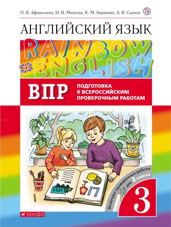 Английский язык. 3 класс. Проверочные работы. Подготовка к ВПР. - страница 0
