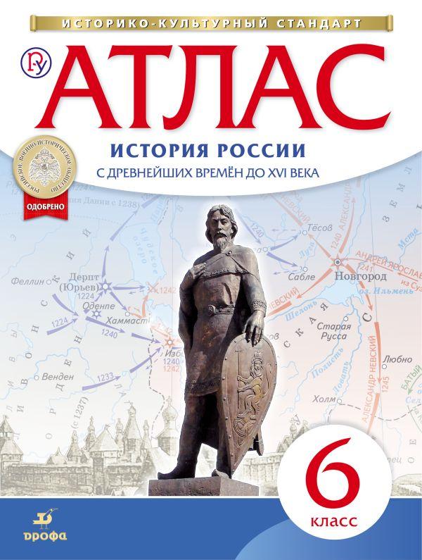 История России с древнейших времён до XVI века. 6 класс. Атлас - страница 0