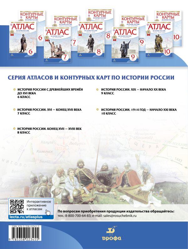 История России с древнейших времён до XVI века. 6 класс. Атлас - страница 5