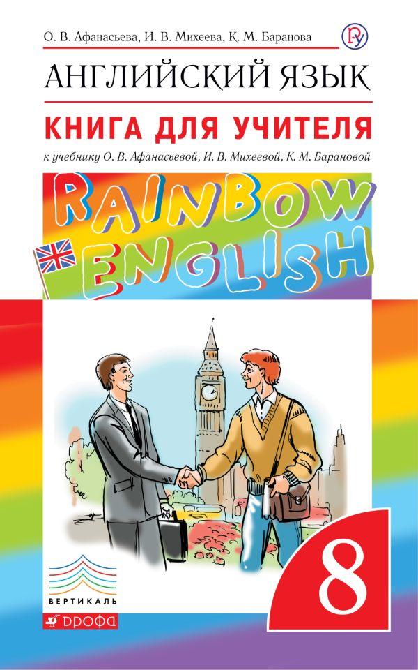 Английский язык. 8 класс. Книга для учителя - страница 0