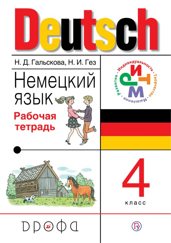 Немецкий язык. 4 класс. Рабочая тетрадь. - страница 0