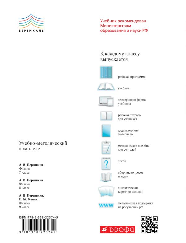 Самостоятельные и контрольные работы. Физика. 8 класс. - страница 11