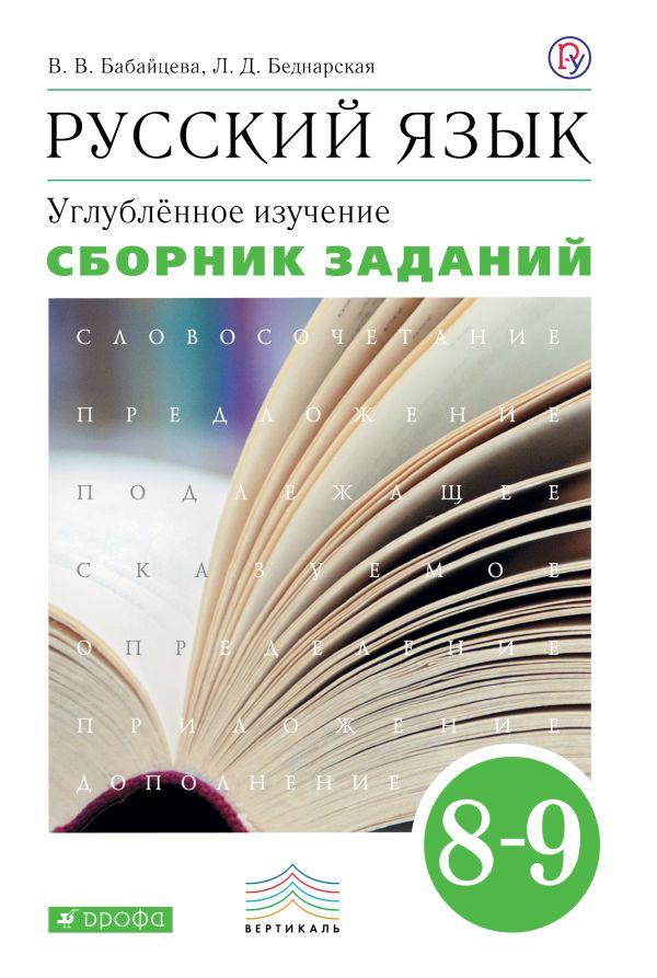 Русский язык. Углубленное изучение. 8-9 класс. Сборник заданий - страница 0