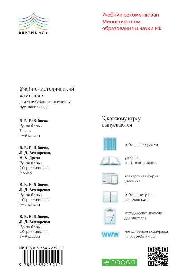 Русский язык. Углубленное изучение. 8-9 класс. Сборник заданий - страница 17